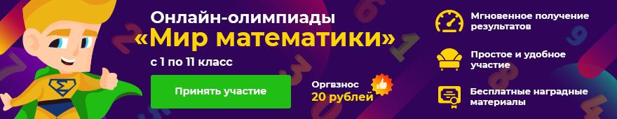 Нажмите, чтобы подать заявку на олимпиады проекта mir-olymp.ru
